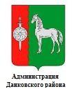 Администрация Данковского района