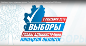 Выборы главы региона 8 сентября 2019 года