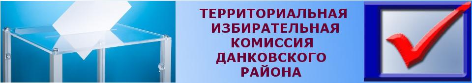 ТИК Данковского района
